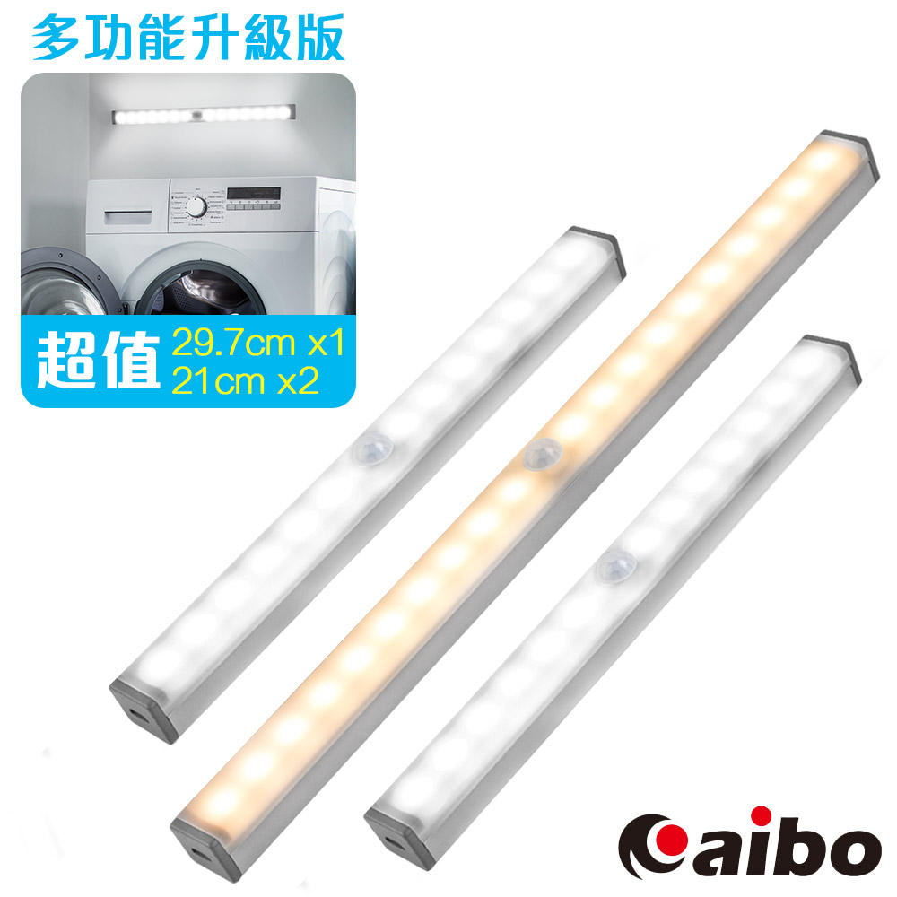 [時時樂] aibo 升級版多功能 USB充電磁吸式 LED感應燈管超值3入組(Lx1+Sx2)