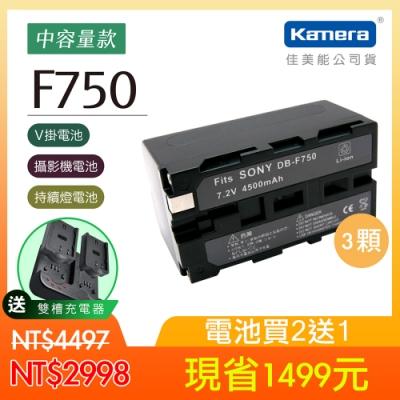 Kamera 鋰電池 for Sony NP-F730/750/770 (三入組)