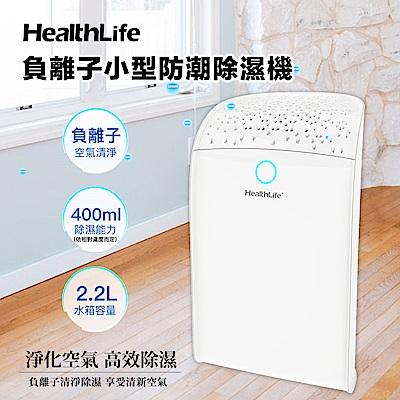 [時時樂限定]HealthLife 負離子迷你防潮除濕機 HL710