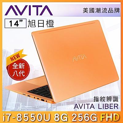 AVITA LIBER 14吋筆電 i7-8550U/8G/256GB SSD 旭日橙