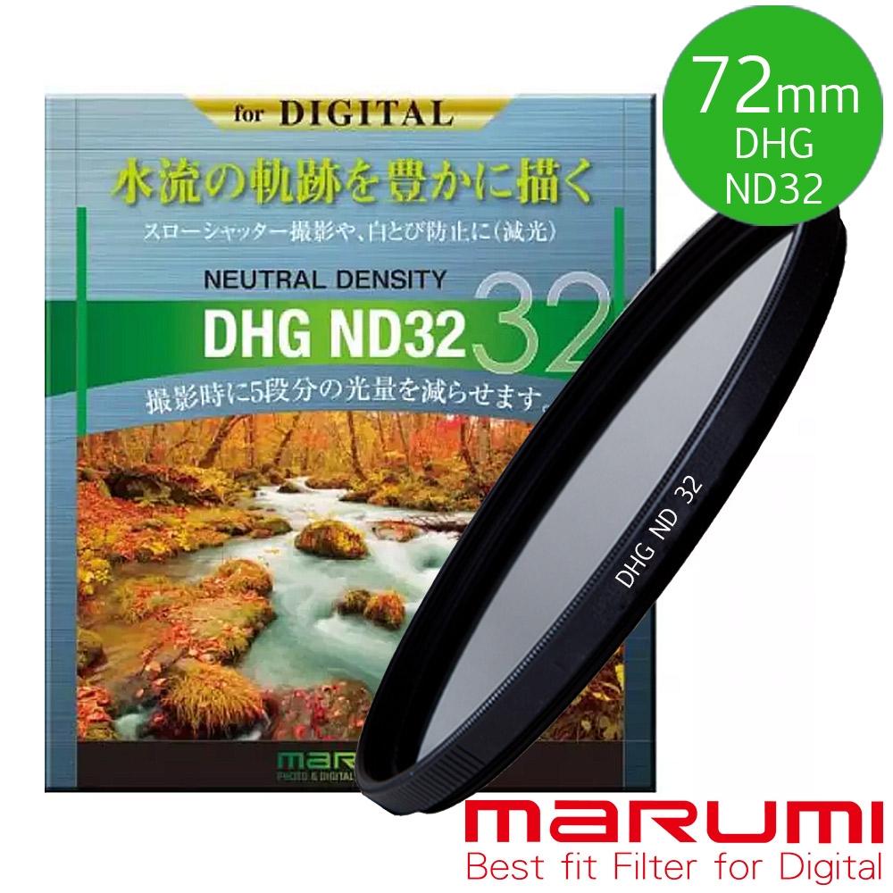 日本Marumi DHG ND32 72mm數位多層鍍膜減光鏡