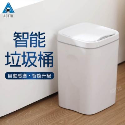 【AOTTO】智能感應式垃圾桶 塑膠垃圾桶(16L 靜音 除臭 智能感應)