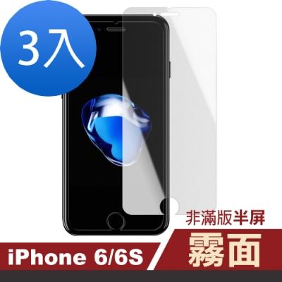 iPhone 6/6S 霧面 透明 非滿版 半屏 手機貼膜-超值3入組