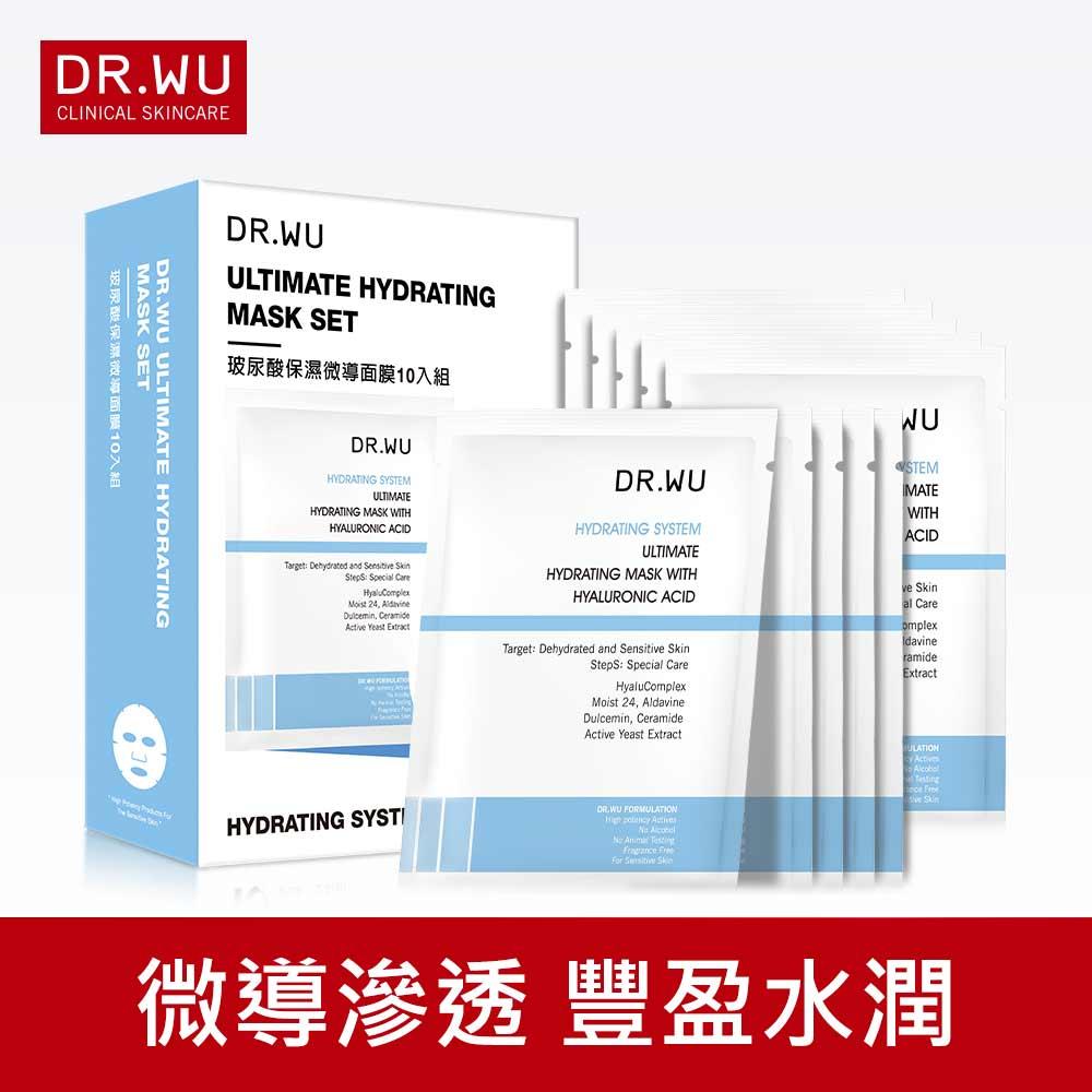 DR.WU玻尿酸保濕微導面膜10入組
