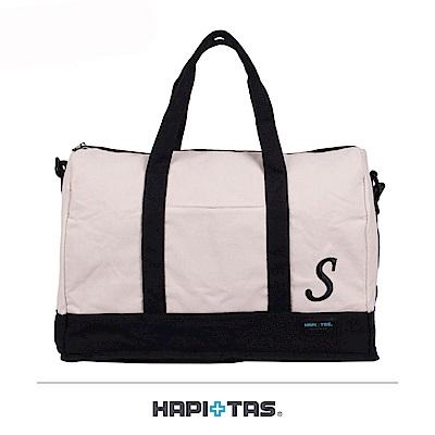 日本HAPI+TAS  小摺疊旅行袋 簡約白S字母