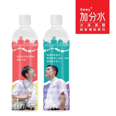 生活 加分水Dewy+超能補給飲料(600mlx4入) -電影限量版