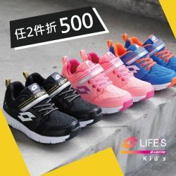 LOTTO童鞋限時享現折2件享折500