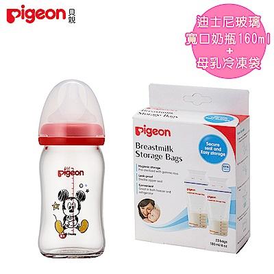 日本《Pigeon 貝親》迪士尼玻璃寬口奶瓶(米奇)【160ml】+母乳冷凍袋
