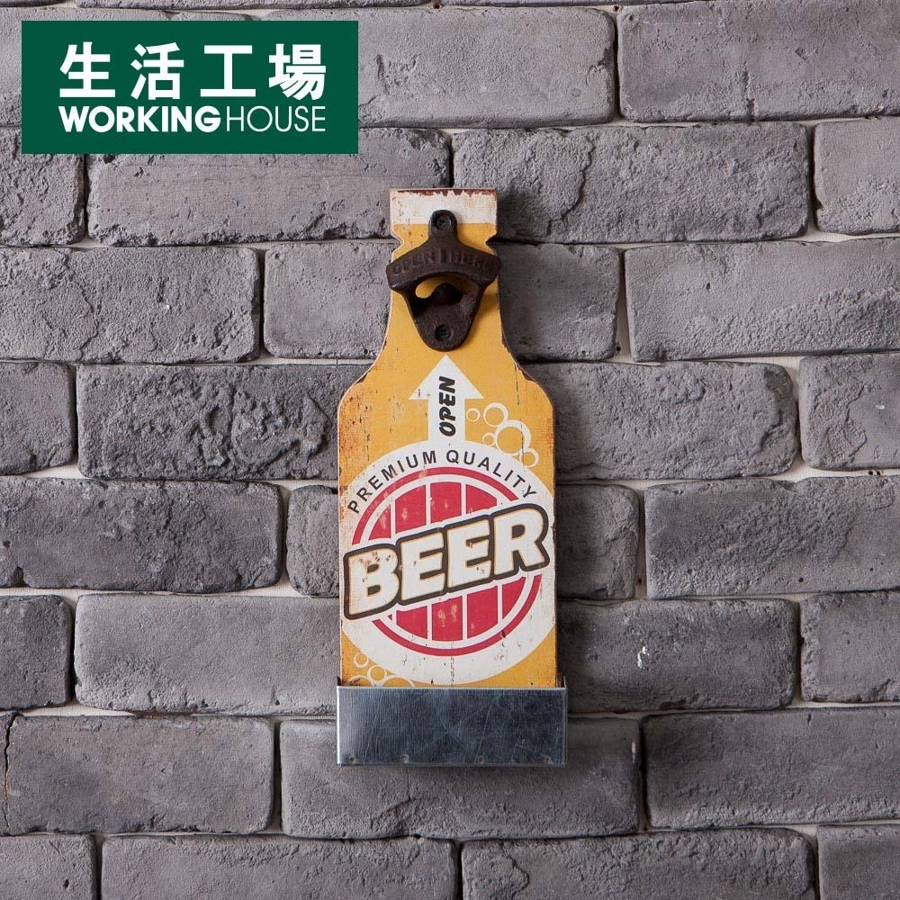 【雙11搶先購↗全館下殺3折起-生活工場】Open Beer開瓶收納掛飾