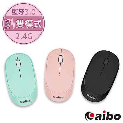 (時時樂限定)aibo 藍牙+2.4G 雙模式 無線靜音滑鼠