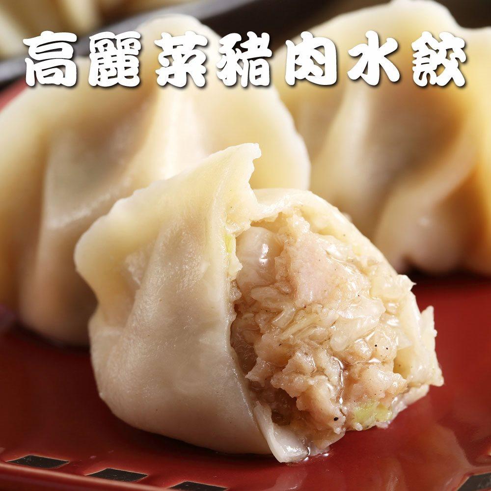 蔥阿伯‧東北手工捏花-高麗菜豬肉水餃(50顆/包,共兩包)