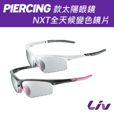 Liv PIERCING NXT全天候變色鏡片 太陽眼鏡