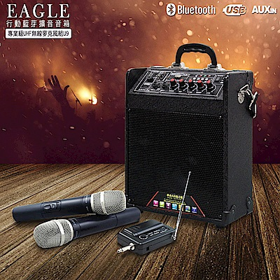 EAGLE擴音音箱(ELS-2098B)+EAGLE麥克風(EWM-U9)含二支麥克風