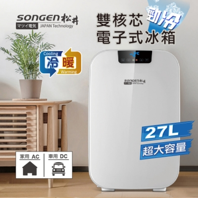 SONGEN松井 まつい雙核芯勁冷電子式冷暖行動冰箱/冷藏箱/保溫箱/小冰箱(CLT-27AQ)