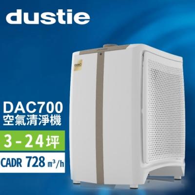 瑞典Dustie 5-24坪 達氏智慧淨化空氣清淨機 DAC700