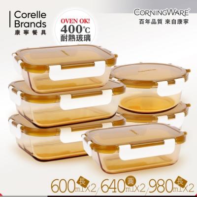 美國康寧CORNINGWARE 透明玻璃保鮮盒6件組(CA0604)