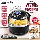 SONGEN松井10L可旋轉籠液晶觸控氣炸鍋(烹飪炊具8件組+美食烹飪食譜SG-1000DT(B))