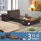柏蒂家居-波特3.5尺單人房間組-三件組 / 床頭箱+三抽床底+床頭櫃(兩色可選)