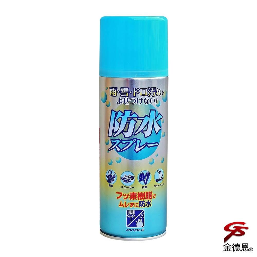 金德恩 PINOLE防水噴霧1瓶420ml-氟素型