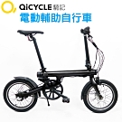 Qi CYCLE騎記 QIEF(小米升級版)16吋鋁合金電動輔助折疊自行車-珍珠黑