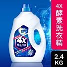 (結帳折百)白蘭 4X酵素極淨超濃縮洗衣精除菌除螨瓶裝2.4KG_4入/箱