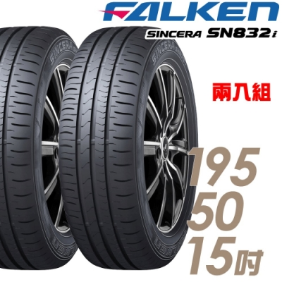 【飛隼】SINCERA SN832i 環保節能輪胎_二入組_195/50/15(840)