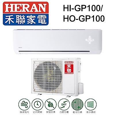 HERAN禾聯 26-29坪 變頻1對1冷專型 (HI-GP100/HO-GP100)