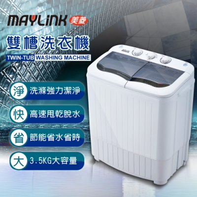 [時時樂限定] MAYLINK美菱 3.5公斤 節能雙槽洗衣機/雙槽洗滌機 ML-3810