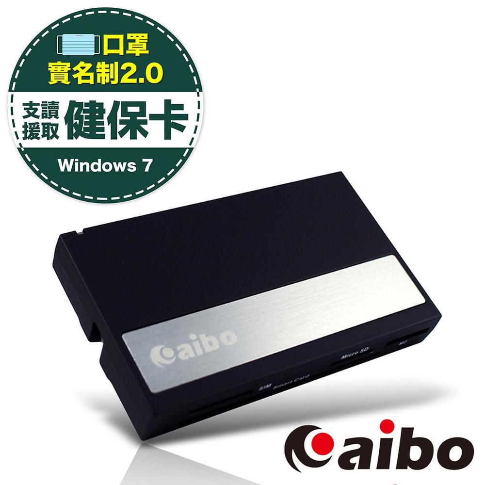 aibo SUPER多功能讀卡機(ATM+記憶卡+SIM卡+3孔HUB)