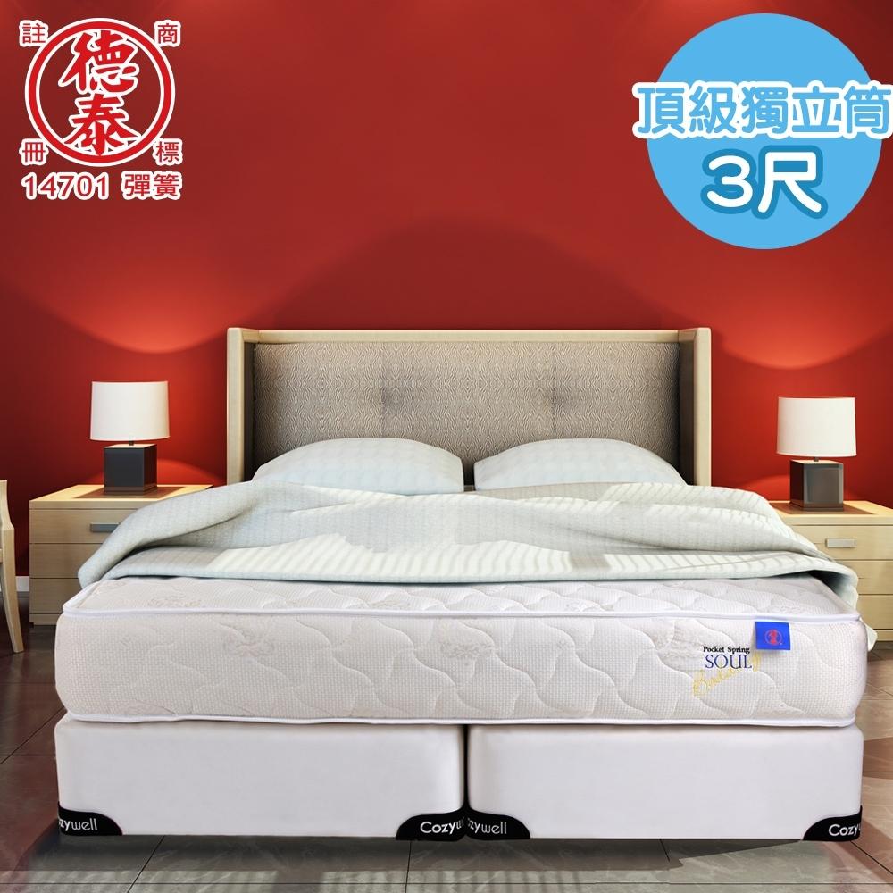【送保潔墊】德泰 頂級飯店獨立筒 彈簧床墊-單人3尺