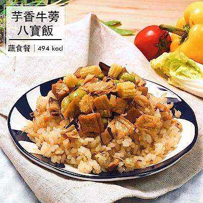食吧嚴選 原味時代 芋香牛蒡八寶飯3入組