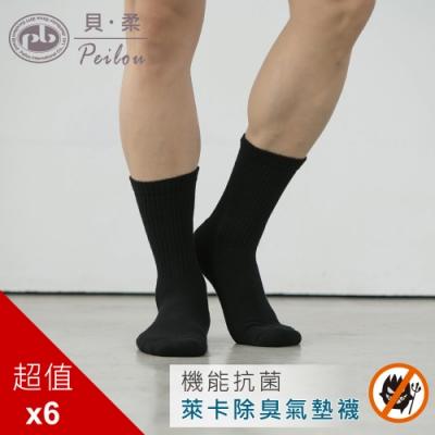 貝柔機能抗菌萊卡除臭襪-氣墊長襪(5雙組)