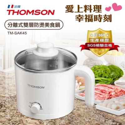 THOMSON 分離式雙層防燙美食鍋 TM-SAK45