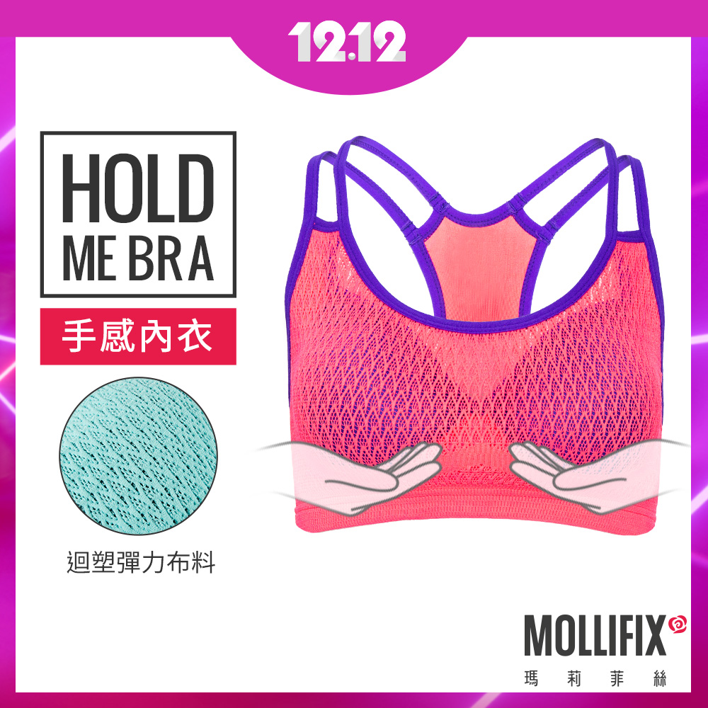 [時時樂限定]Mollifix熱銷百萬件動塑升級撞色運動BRA