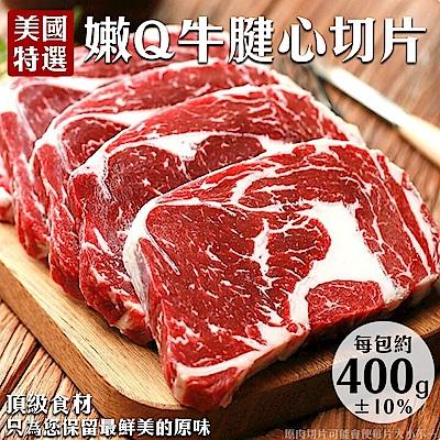 【海陸管家】美國特選牛腱心牛肉2包(每包約400g)