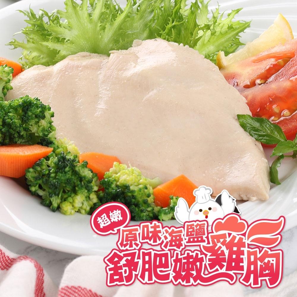 (任選)愛上美味-經典海鹽舒肥雞胸1包組(170g±10%/包)