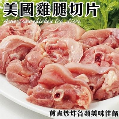 【海陸管家】特大包生鮮雞腿切片(塊)8包(每包約300g)