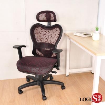 LOGIS邏爵 新款里斯卡緹花全網電腦椅  辦公椅 升降椅 主管椅