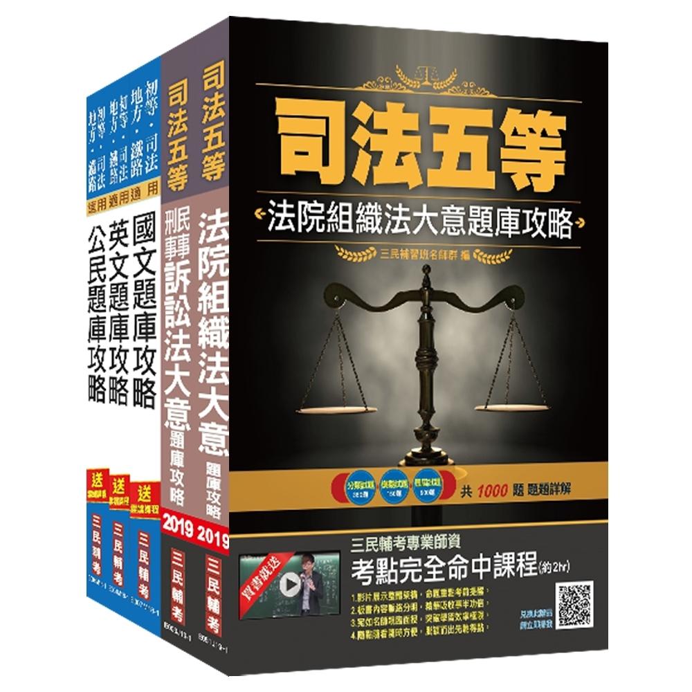 2019年司法五等[庭務員]題庫攻略套書(S047J19-1)