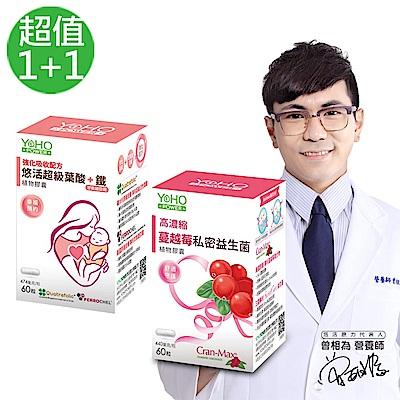 悠活原力 蔓越莓益生菌植物膠囊(60顆/盒)+超級葉酸+鐵植物膠囊(60顆/盒)