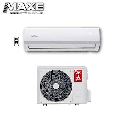 MAXE 萬士益6-8坪變頻冷專分離式冷氣MAS-41MV5/RA-41MV5