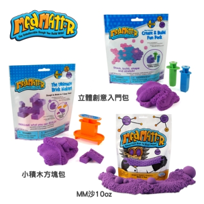 瑞典 Mad Mattr 瘋狂博士MM沙 - 紫色系入門款創意包3件組(MM沙+立體包+方塊包)