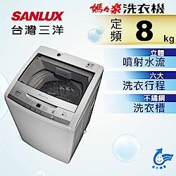 SANLUX台灣三洋 8KG 定頻直立式洗衣機 ASW-95HTB