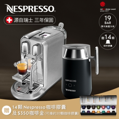 Nespresso 膠囊咖啡機 Creatista Plus Barista咖啡調理機組合