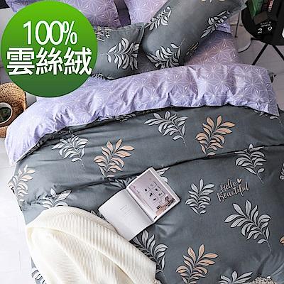 La Lune 台灣製經典超細雲絲絨雙人加大床包枕套3件組 墨葉
