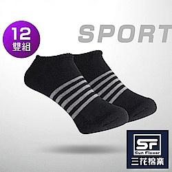 襪.襪子.短襪 三花SunFlower 運動襪(五線譜條紋)(12雙組)