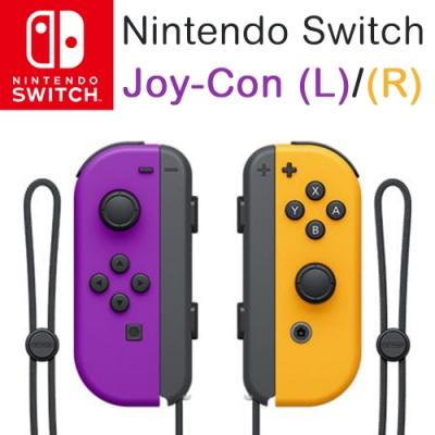 (預購)任天堂 Switch Joy-Con ((電光紫/橙)