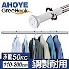GreeHook 不鏽鋼強力耐重伸縮桿 110-200cm/45kg