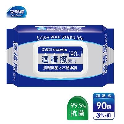 立得清 酒精擦 濕紙巾 清潔抗菌 擦拭無水痕-食品級酒精(90抽x3包)
