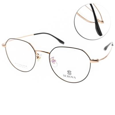 SEROVA眼鏡 韓風金屬設計款/黑-金 #SE SC195 C7